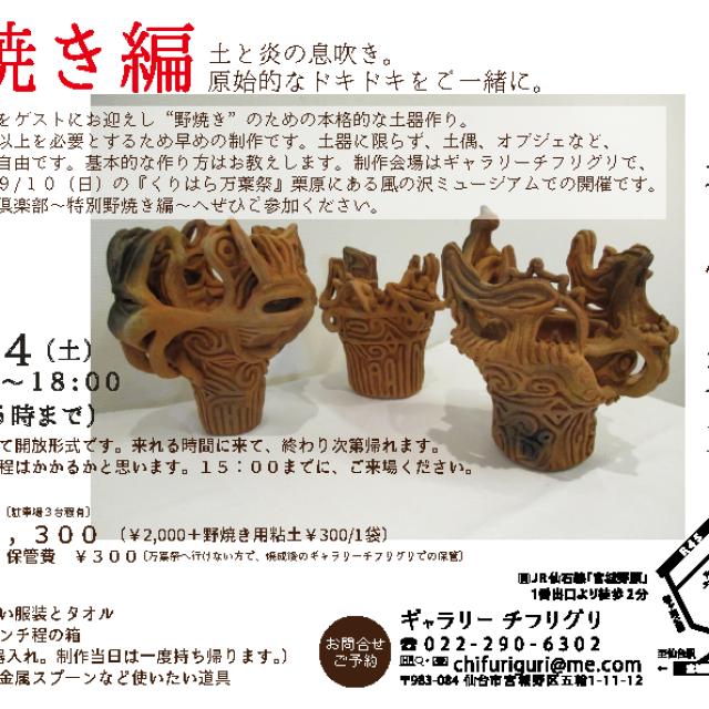 6/24.土 野焼き編〜トキドキ土器倶楽部