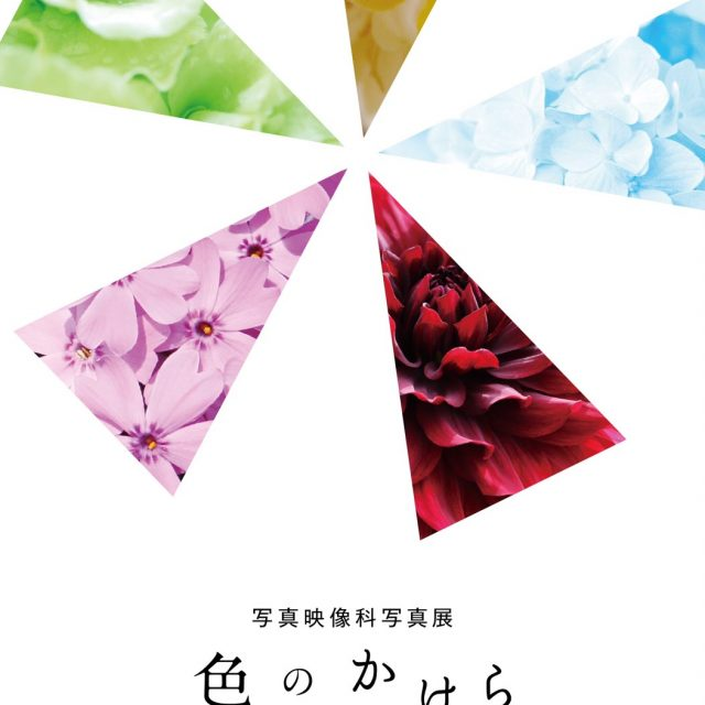7/15.土〜『色のかけら』NDS写真映像科写真展