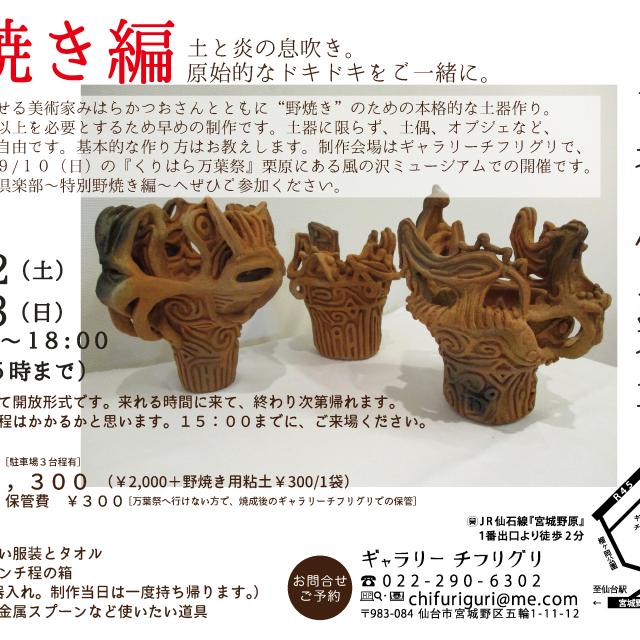 7/22.土 /23. 日 野焼き編〜トキドキ土器倶楽部