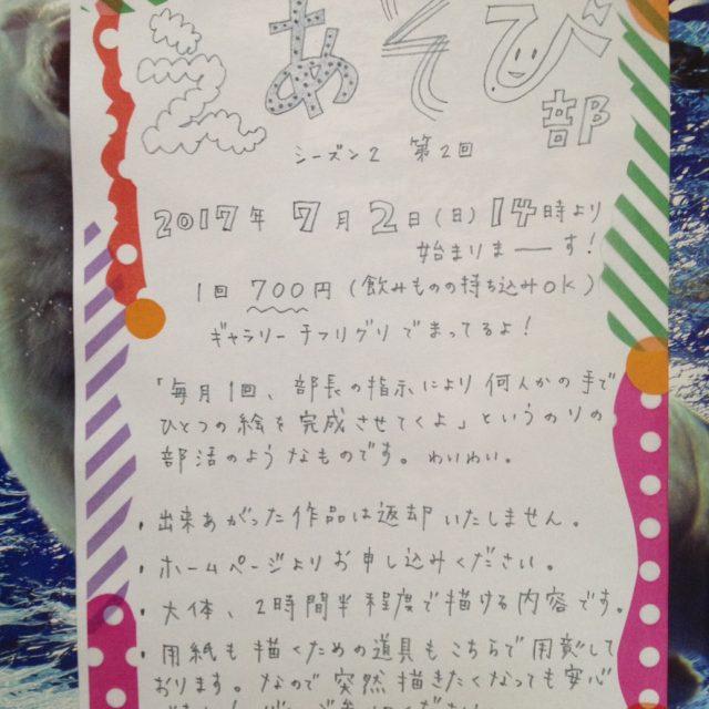 7/2.日『えあそび部』14:00〜