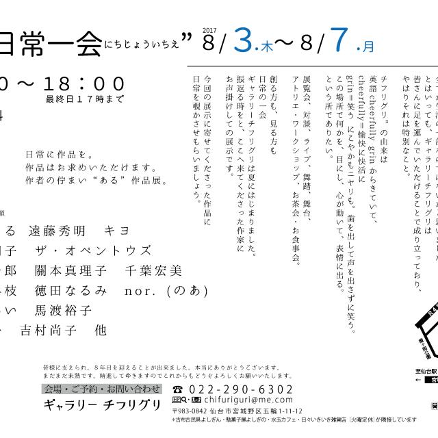8/3.木〜展示『日常一会 にちじょういちえ』
