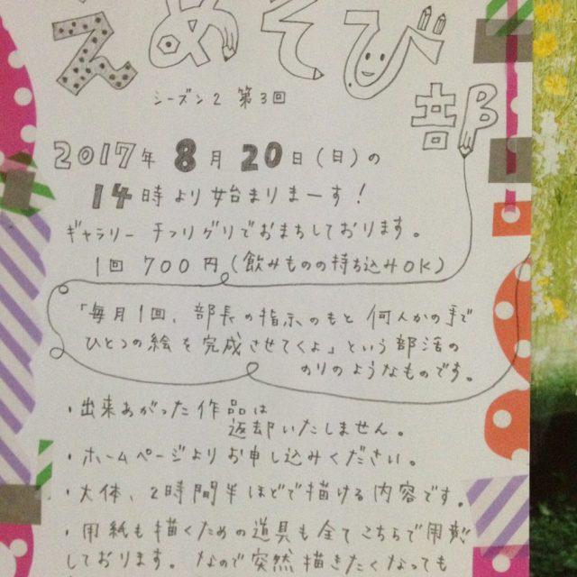 8/20.日『えあそび部』14:00〜