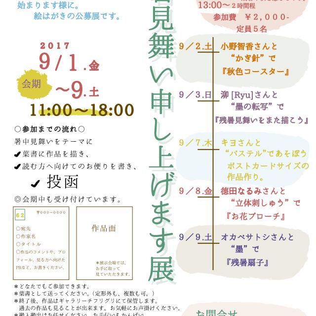 9/1.金〜展示『残暑見舞い申し上げます展』