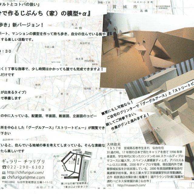 8/17.木 大林講座『自分で作るじぶんち(家)の模型+α』
