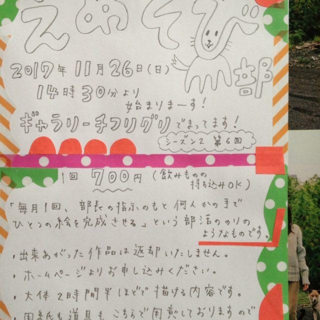 11/26.日『えあそび部』14:30〜