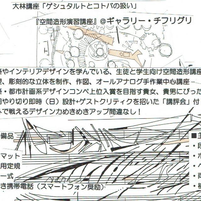 10/24.火 空間造形演習講座『ゲシュタルトとコトバの扱い』