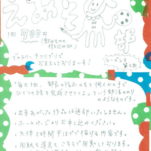 10/29.日『えあそび部』14:00〜