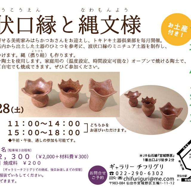 10/28.土 トキドキ土器倶楽部