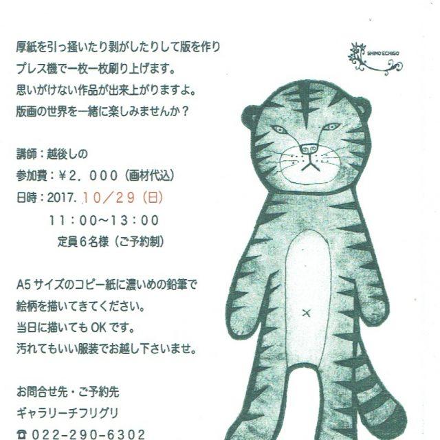 10/29.日 越後しの『紙板版画教室』