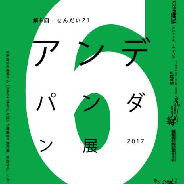 9/26.火〜10/8.日『せんだい21アンデパンダン展2017』