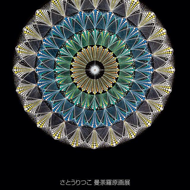 曼荼羅原画展セカンドフラッシュ3日目