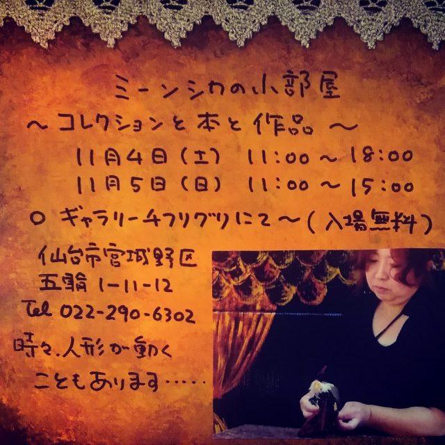 11/4.土 『ミーンシカの小部屋』