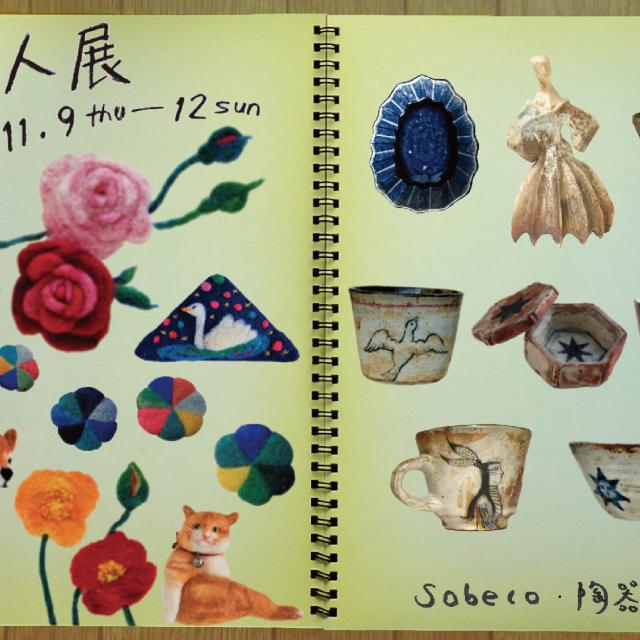 11/9.木〜陶器とフェルト『二人展』
