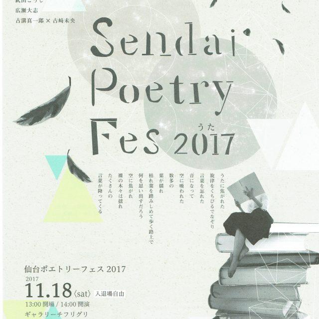 11/18.土 仙台ポエトリーフェス2017