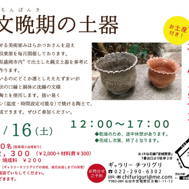 12/16.土 トキドキ土器倶楽部