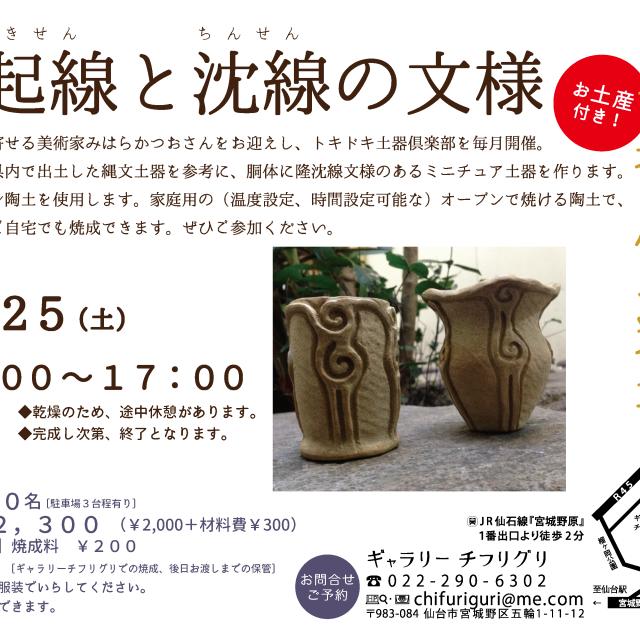 11/25.土 トキドキ土器倶楽部