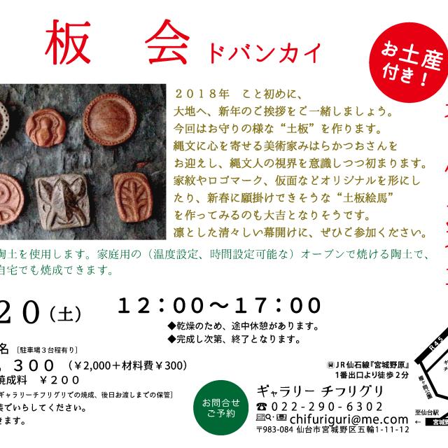 1/20.土 トキドキ土器倶楽部