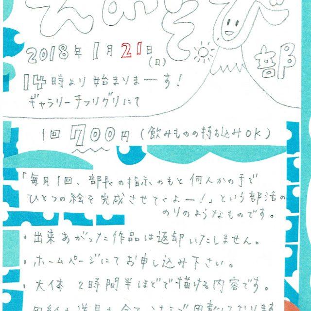 1/21.日『えあそび部』14:00〜
