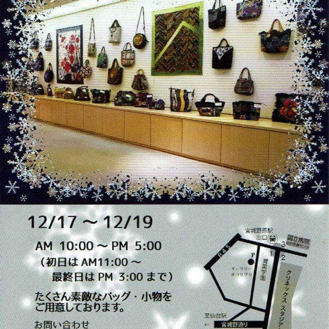 12/17.日〜 マイ・バックキルトSale