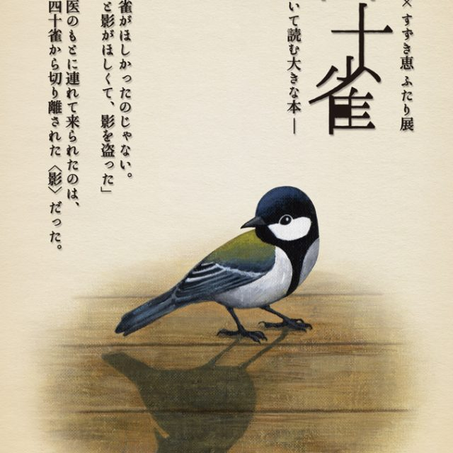 3/21.祝水〜『四十雀』歩いて読む大きな本