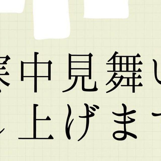 2/1.木〜『寒中見舞い申し上げます展2018』