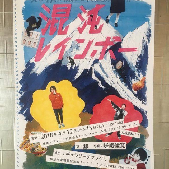 4/12.木〜混沌レインボー