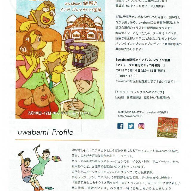 2/10.土 uwabamiインドバレンタイン個展 『アチャープル急行でチョコを探せ!』