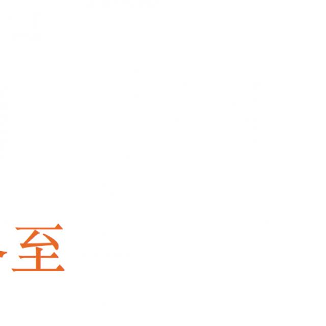 12/22.土 冬至詩(仮)