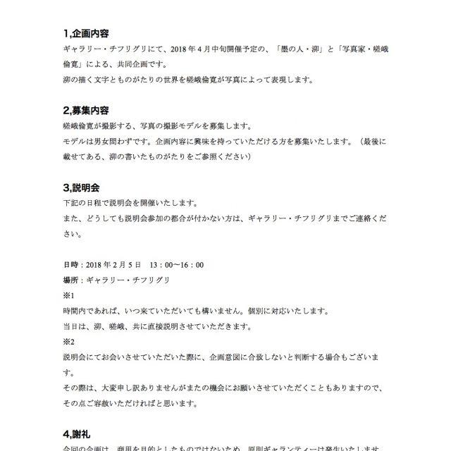 4/6.金〜石井唯写真展「tone」