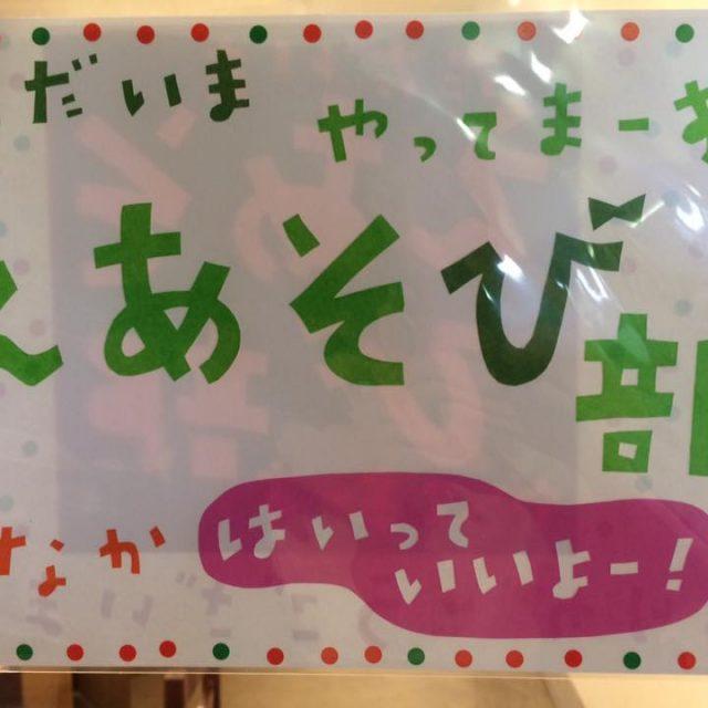 4/22.日『えあそび部』14:00〜