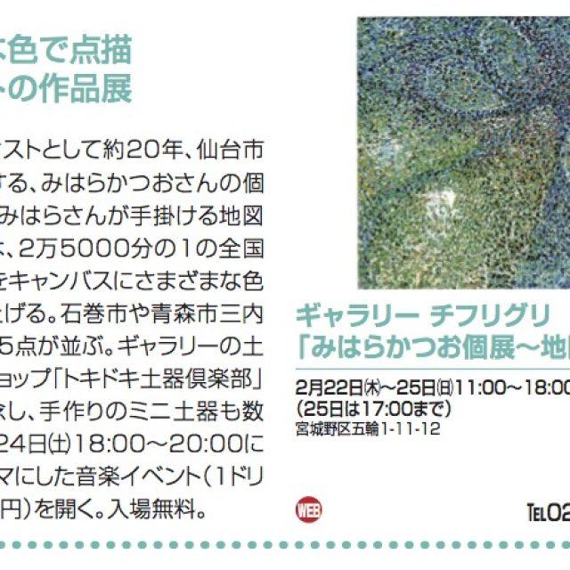 2/22〜はみはらかつおさん個展『地図と土器』が始まります!