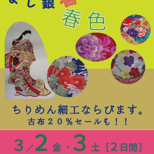 3/2.金・/3.土よし銀春色展示会