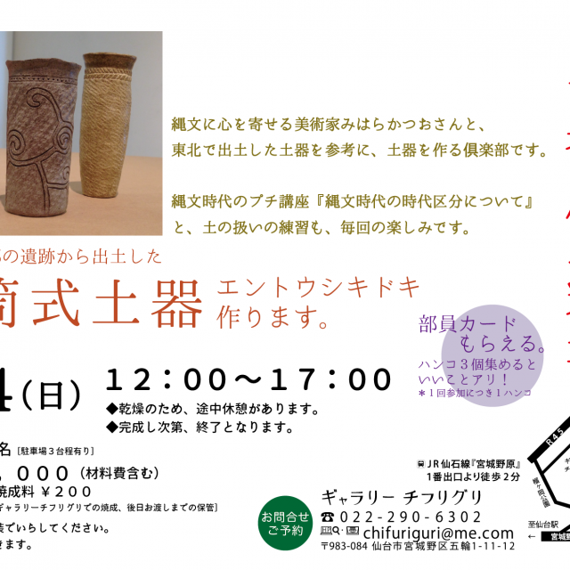 3/4.土 トキドキ土器倶楽部