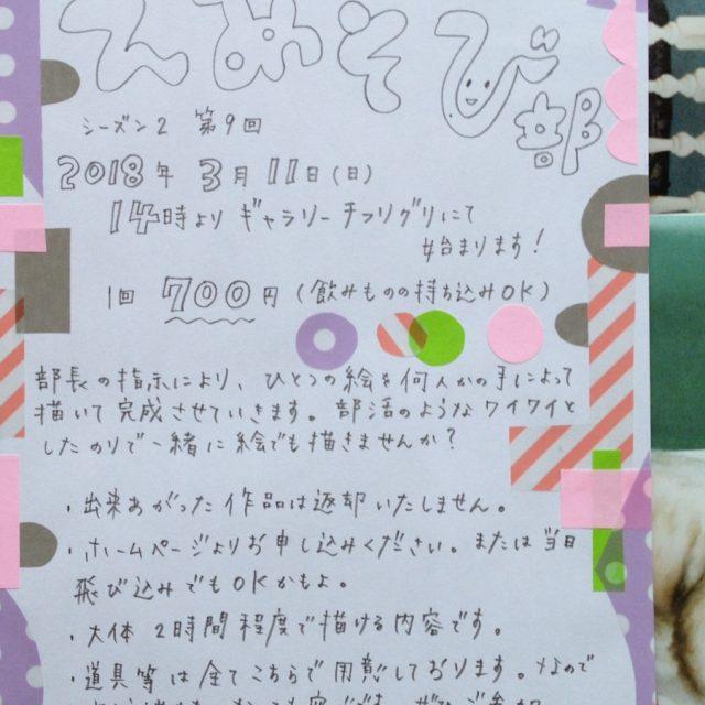 3/11.日『えあそび部』14:00〜