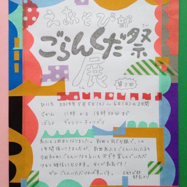 5/5.土/6.日『えあそび部ごらんくだ祭展』