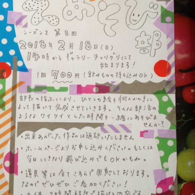 2/18.日『えあそび部』14:00〜