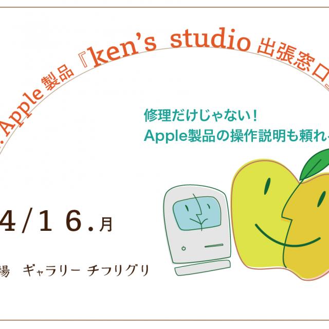 4/16.月 Apple製品『ken's studio出張窓口』