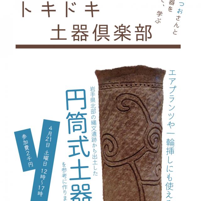 4/21.土 トキドキ土器倶楽部