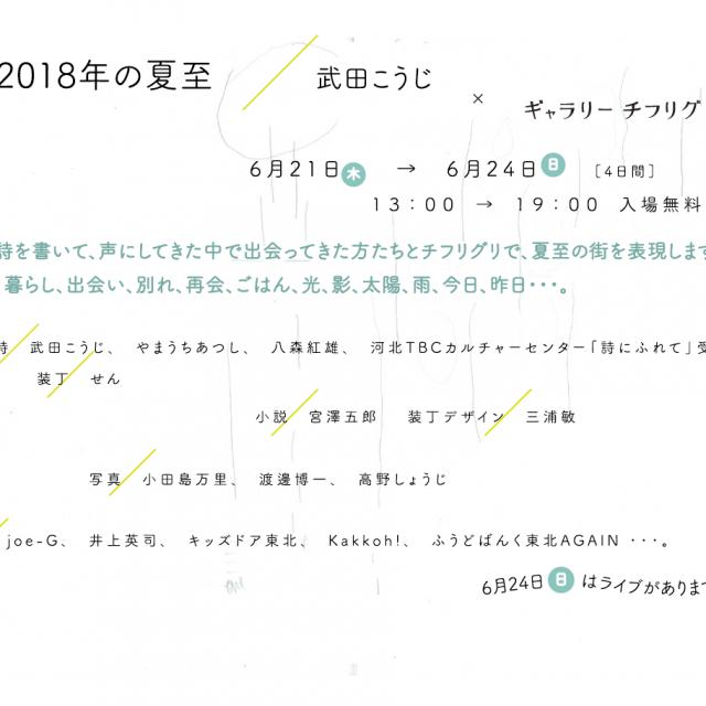 6/21.木~ 2018の夏至