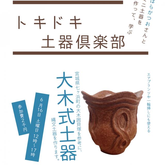 6/16.土 トキドキ土器倶楽部