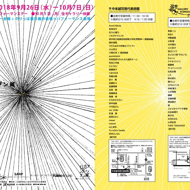 9/26.水〜せんだい21アンデパンダン展2018