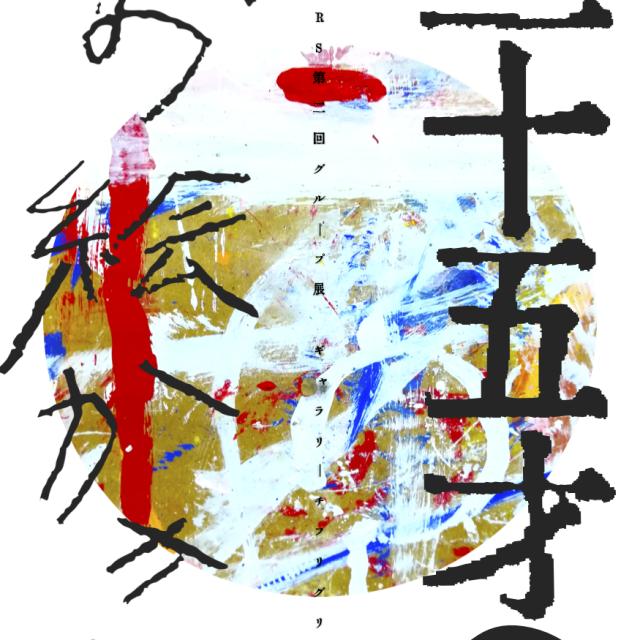 12/1.土・/2.日 二十五歳のお絵描き