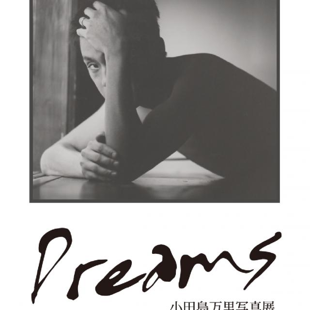 11/22.木〜小田島万里写真展『Dreams』