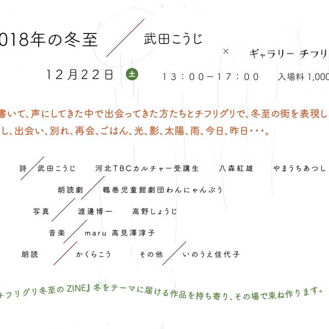 12/22.土 2018年の冬至