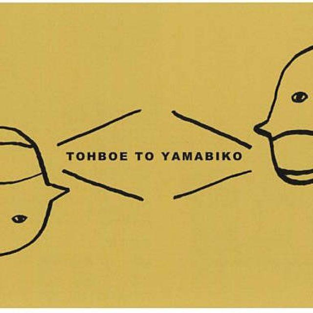 1/23.水〜TOOBOE TO YAMABIKO
