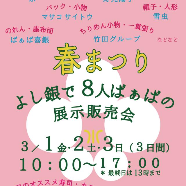 """3/1.金〜""""春まつり""""8人のばぁば展示発売会"""