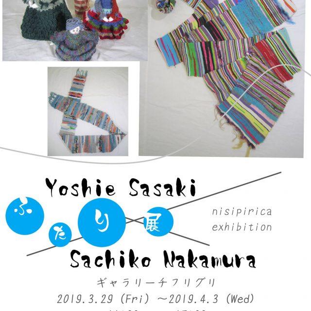 3/29.金〜nisipirica『ふたり展』