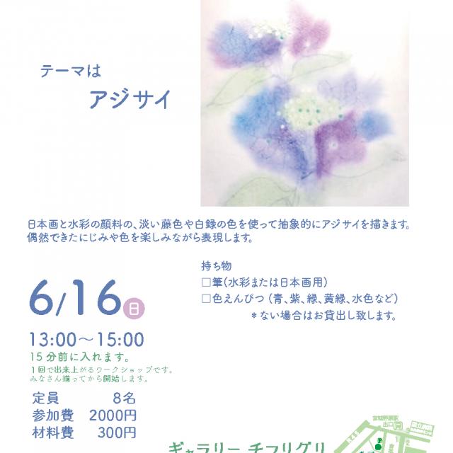 7/15.祝月曜 一條好江さんと日本画ワークショップ