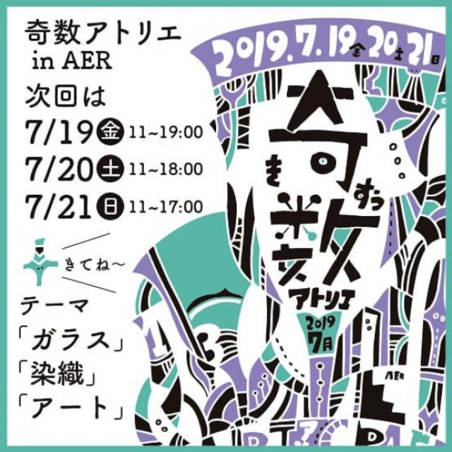 7月の奇数アトリエに参加します。