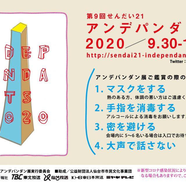 せんだい21アンデパンダン展2020